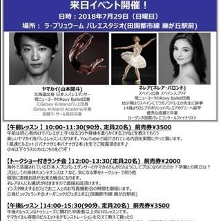 プロバレエダンサーYouTuberイベント開催!参加者募集!