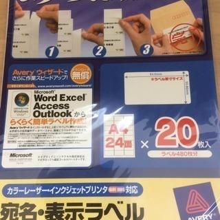 宛名ラベル、フォト光沢紙、未使用品