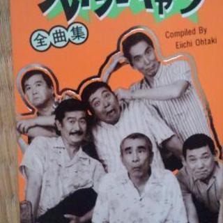大瀧詠一編集‼ハナ肇とクレイジー・キャッツ全曲集 カセット版