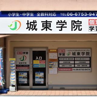 大阪市城東区の塾なら個別学習の城東学院へ!