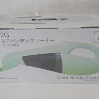 未開封 ハンディクリーナー 日本電興 多機能 ウェット&ドライタ...