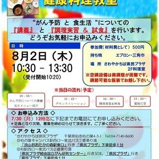 【申込受付中!】8/2(木) がん予防のための健康料理教室 /国...