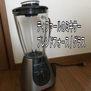 完売御礼★ミキサー★ティファール★ブレンドフォース / グラス★黒