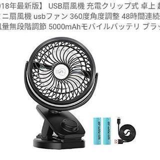 新品☆ミニ扇風機