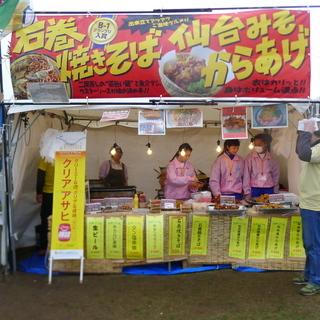 《短期》東池袋中央公園内イベント 販売アルバイト募集!!