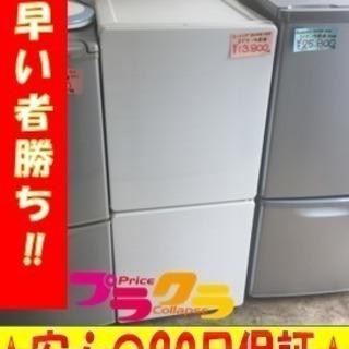 A1590☆カードOK☆ユーイング2014年製2ドア冷蔵庫