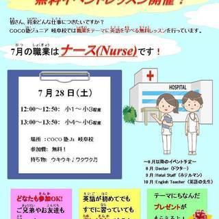 【参加無料】7月の毎月恒例の英語イベント開催!