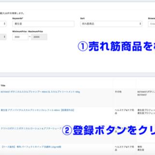 【在宅・内職・主婦歓迎】海外で売れる商品の発掘・登録業務!空いた...