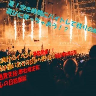 未経験・年齢不問!!※平日出れる方歓迎!!※【20代~50代活躍中☆】