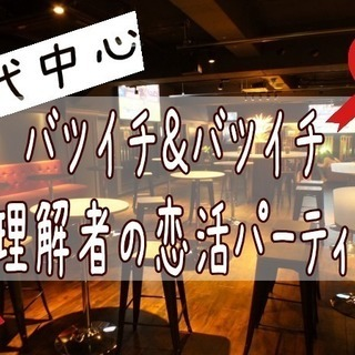 【40代中心】❤バツイチ&バツイチ理解者の婚活パーティー❤ 8月1...