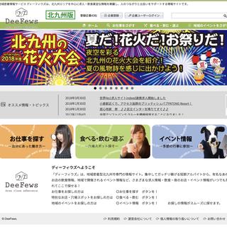 ディーフィウズ(お店情報・イベント・求人情報無料掲載サイト)掲載店募集