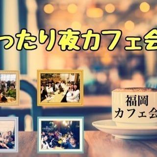【本日19時開催!】天神でまったり夜カフェ会 7/18(水)19時...