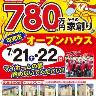 【可児市】オープンハウスを開催いたします!
