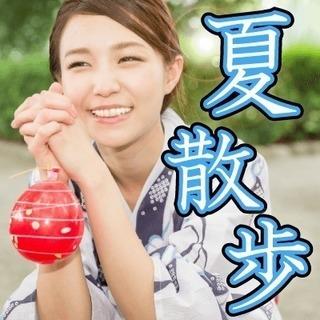 婚活パーティー 【お散歩コンin上野】うえの夏祭りでパレード鑑賞...