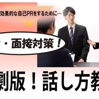 【就活・面接対策】演劇版!話し方教室