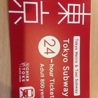 使用済み東京メトロ都営地下鉄24hプリカ
