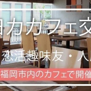 7月25日水曜20時スタート!¥500の天神ゆるっとカフェ交流会☆...