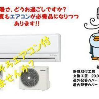 エアコン工事やります!今年も日本列島は暑くなる!?