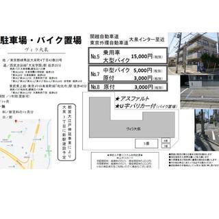 関越自動車道、東京外環自動車道 大泉インターチェンジ至近 駐車場です。