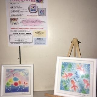 パステル和アート教室