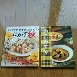 値下げ  レシピ本☆2冊