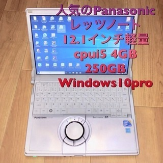 Panasonic Let's note② 12.1インチ軽量移動...