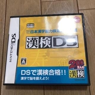 漢検DSソフト