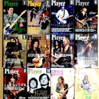 半額! 音楽雑誌 Player 36冊 +おまけ冊 プレイヤー