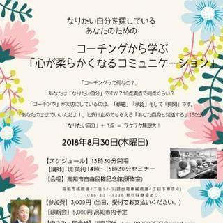 """8月10日締切!ジモティー読者限定!ちょっと""""えこひいきな""""早特割..."""