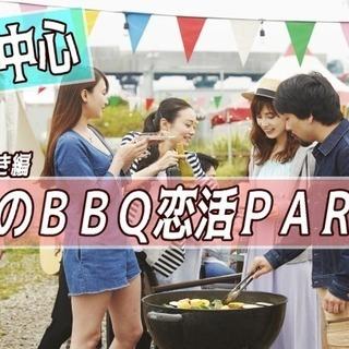 ❤30代中心 大人の恋愛前向きBBQ恋活パーティー❤ IN浜寺公園...
