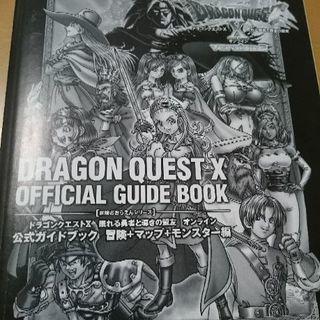 ドラゴンクエスト公式ガイドブック