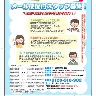空いた時間でメール便配付のお仕事しませんか(渋谷区内)