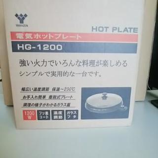 ホットプレート 山善 HG-1200
