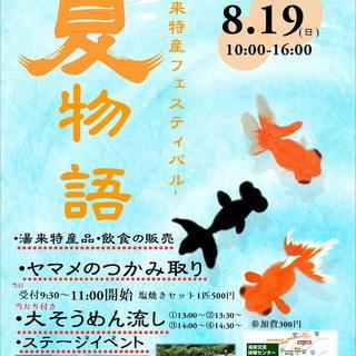★湯来特産フェスティバル「夏物語」★