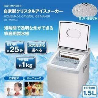 家庭用製氷機 高く買います‼️