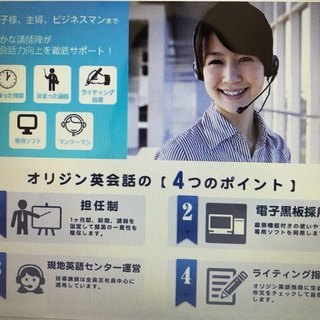 【英語】学生のためのオンライン英会話