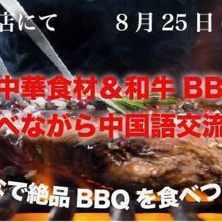 ☆第39回 日中交流会パンダクラブ@絶品中華食材&和牛bbqを食...