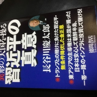 最新!新刊!長谷川慶太郎だい! 【習近平の真意】