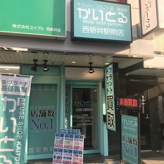 かいとる西新井駅前店 足立区内直営...
