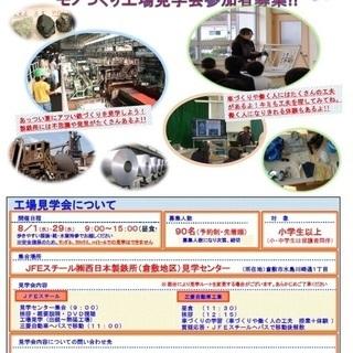 三菱自動車工業・JFEスチール モノづくり工場見学会(要申込・昼...