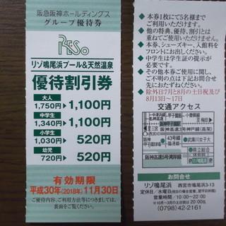 リゾ鳴尾浜優待割引券 5名様まで