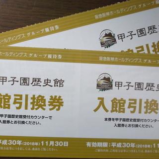 甲子園歴史館 入館引換券 4枚