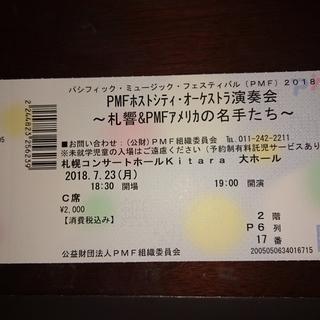 キタラでのPMFのコンサートのチケット