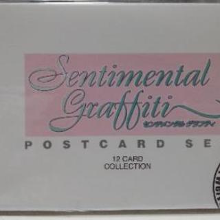 センチメンタルグラフティ ポストカード12枚SET