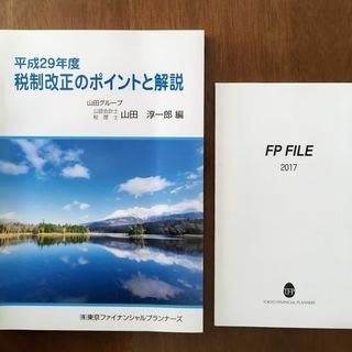 新品★平成29年度 税制改正のポイントと解説&FP FILE