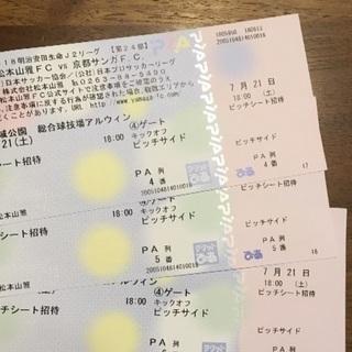 松本山雅チケット