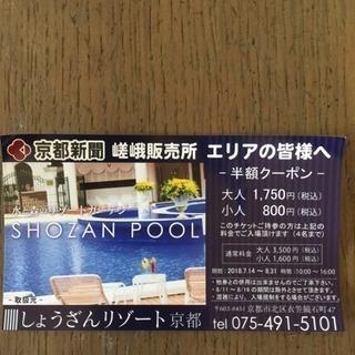 しょうざんリゾート京都、半額クーポン券
