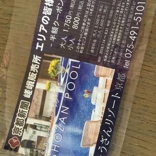 しょうざんリゾート京都 半額クーポン