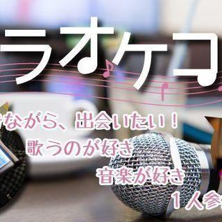 陽気に楽しく♡カラオケコン♡♪♪歌好き集合♪♪7月29日(日)14...