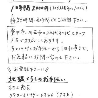 <人手貸します>  1時間2000円  <お気軽にご相談ください>